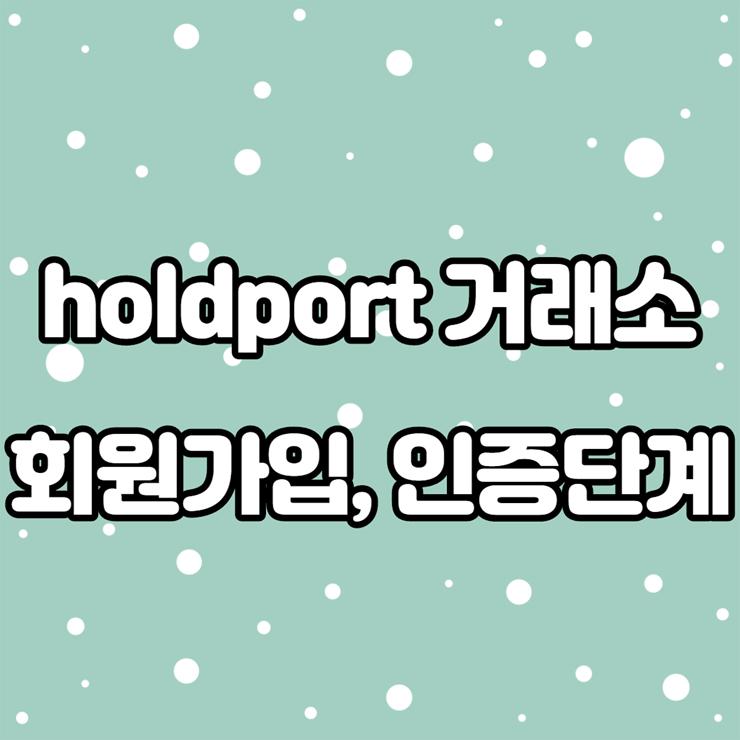 holdport 거래소