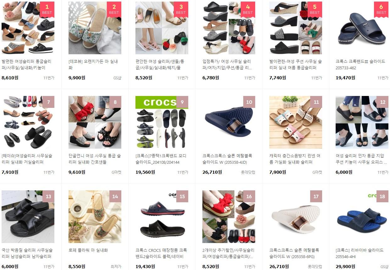 5d96239e7f5 eunsoapps :: 도움되는 쇼핑정보 '실내화/슬리퍼' 판매순위 [2019.6.3]