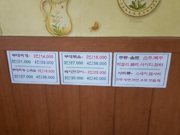 동두천 실비집 가격