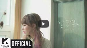 [Teaser] Kang Min Hee(강민희) - Toddle(걸음마)