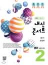 2019 내신콘서트 중2-2 기말고사 동아 윤정미 답지