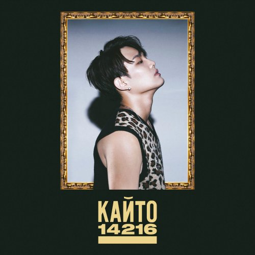 Kanto – Lonely (feat. Eddy Kim) Lyrics [English, Romanization]