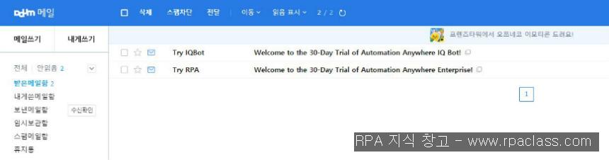 Automation Anywhere 체험판 설치 1탄 - RPA&IQBot 체험판 다운로드