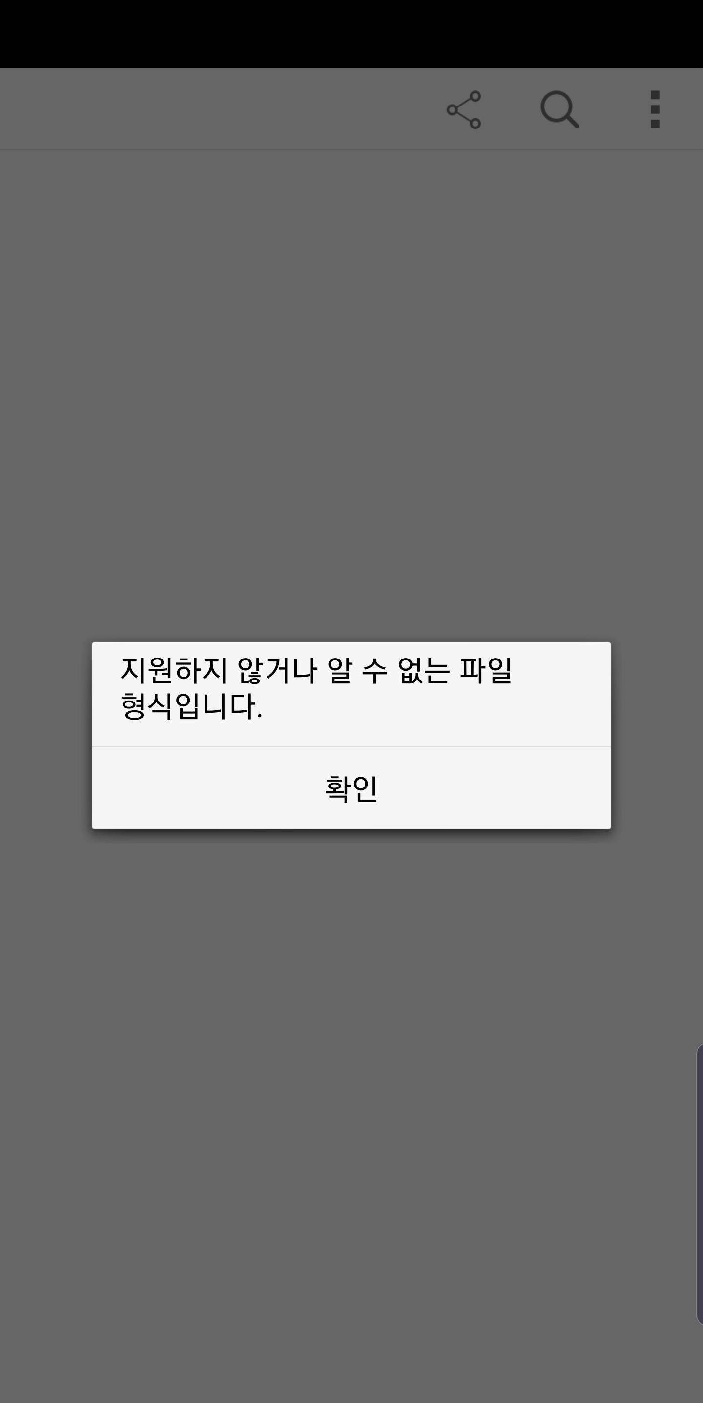 HWP 문서 갤S10 5G 최신폰에서도열기 힘들다.