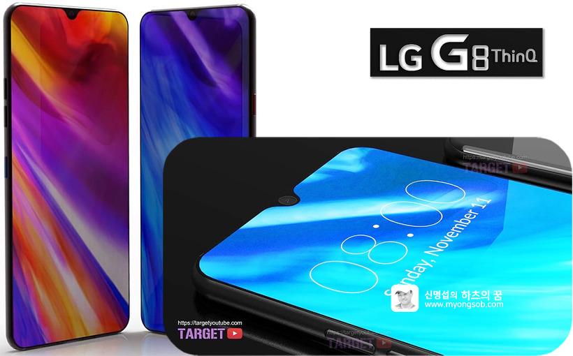 'LG G8 씽큐' 스마트폰 예상 디자인