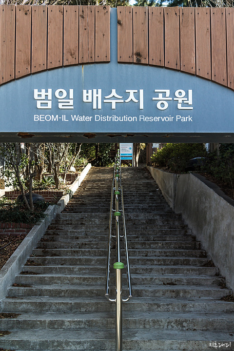 범일 배수지 공원