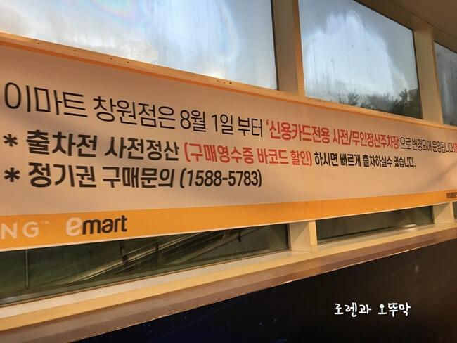 이마트 창원점 무인정산주차장#1