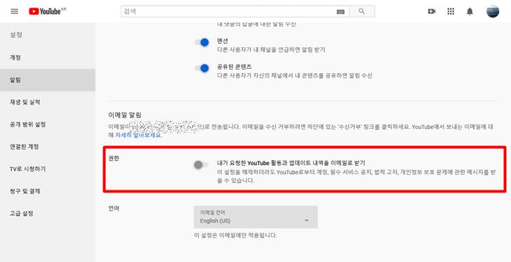 유튜브(Youtube) 댓글 알림 이메일로 받지 않는 방법