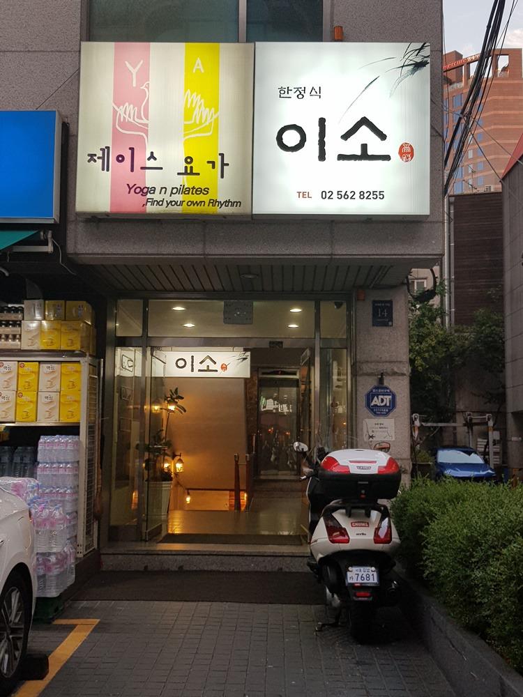 [역삼동 맛집]이소 한정식