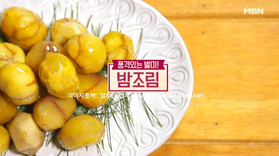 알토란 김하진의 밤죽과 밤조림 레시피 만드는 법 249회 초간단 영양식 한 알의 기적! 가을 열매를 먹자 9월 21일 방송