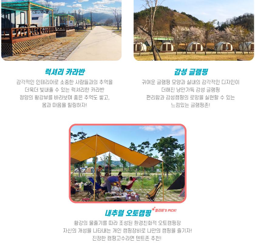정양오토캠핑장