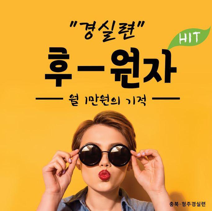 2019 충북·청주경실련 회원확대운동 2탄 - 카드뉴스