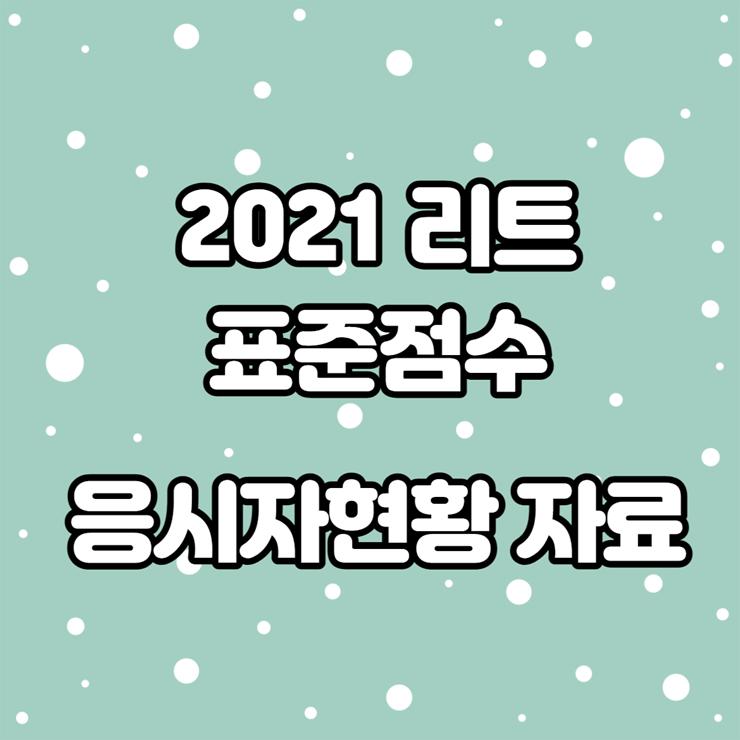 2021 리트 표준점수