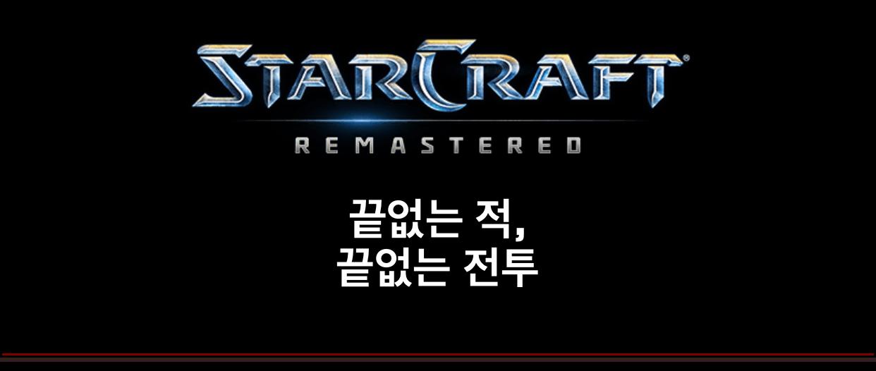 스타크래프트1 로그인
