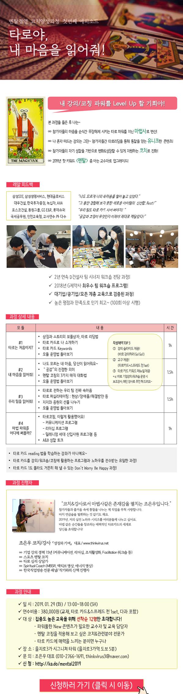 타로멘탈 코칭 공개과정 with 조은우 코치