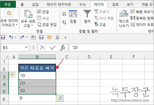 엑셀 Excel 작은 따옴표 없애는 방법