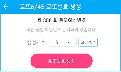 로또 645 앱 로또886회 예상번호 생성
