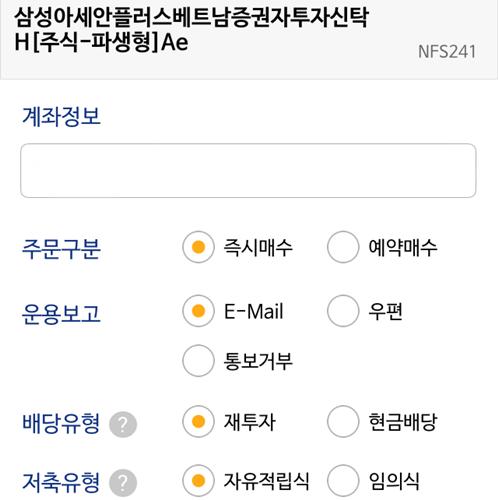 삼성아세안플러스베트남증권자투자신탁