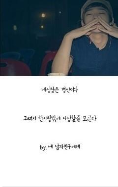 싸이월드 사진첩 글귀