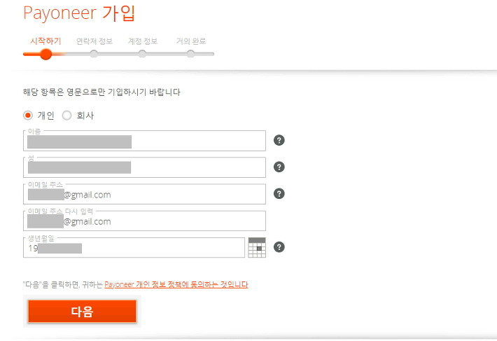 Payoneer 페이오니아 가입하기