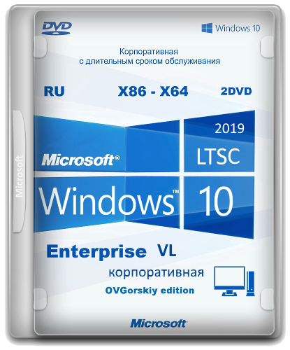 Windows - Windows 10 Enterprise LTSC 2019 x64 1809 RU by OVGorskiy