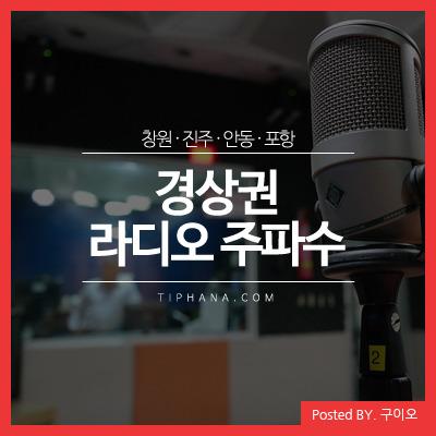 경상 (창원 진주 안동 포항) MBC SBS KBS 라디오 주파수