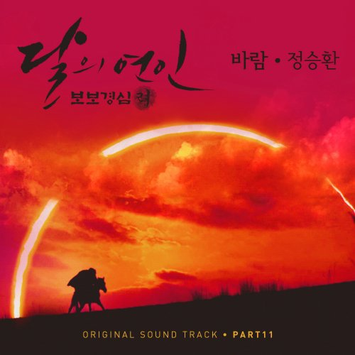 Jung Seung-Hwan – Wind (Moon Lovers OST Part 11) Lyrics [English, Romanization]