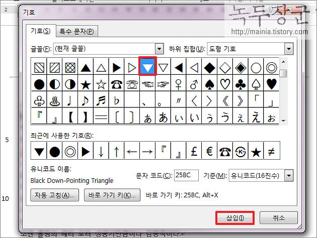 MS 워드 특수기호, 문자표 입력하는 방법과 단축키 지정하는 방법
