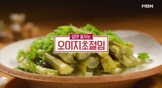 알토란 234회 김하진의 오이지초절임 & 오이지 레시피 만드는 법 - 자연이 준 선물 6월 9일 방송