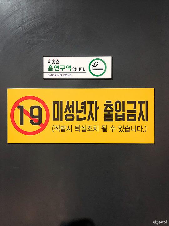 수원 호매실 만화카페 락툰 흡연실
