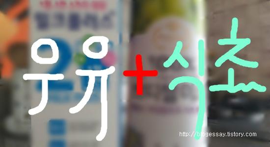 우유와 식초의 궁합