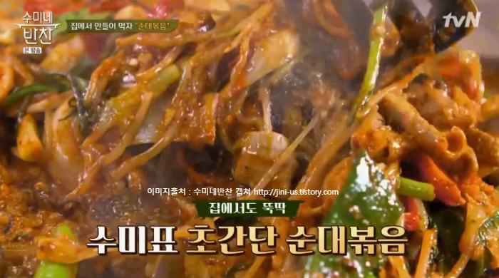 수미네반찬 54회 김수미 초간단 순대볶음 레시피 만드는 법 - 6월 12일 방송