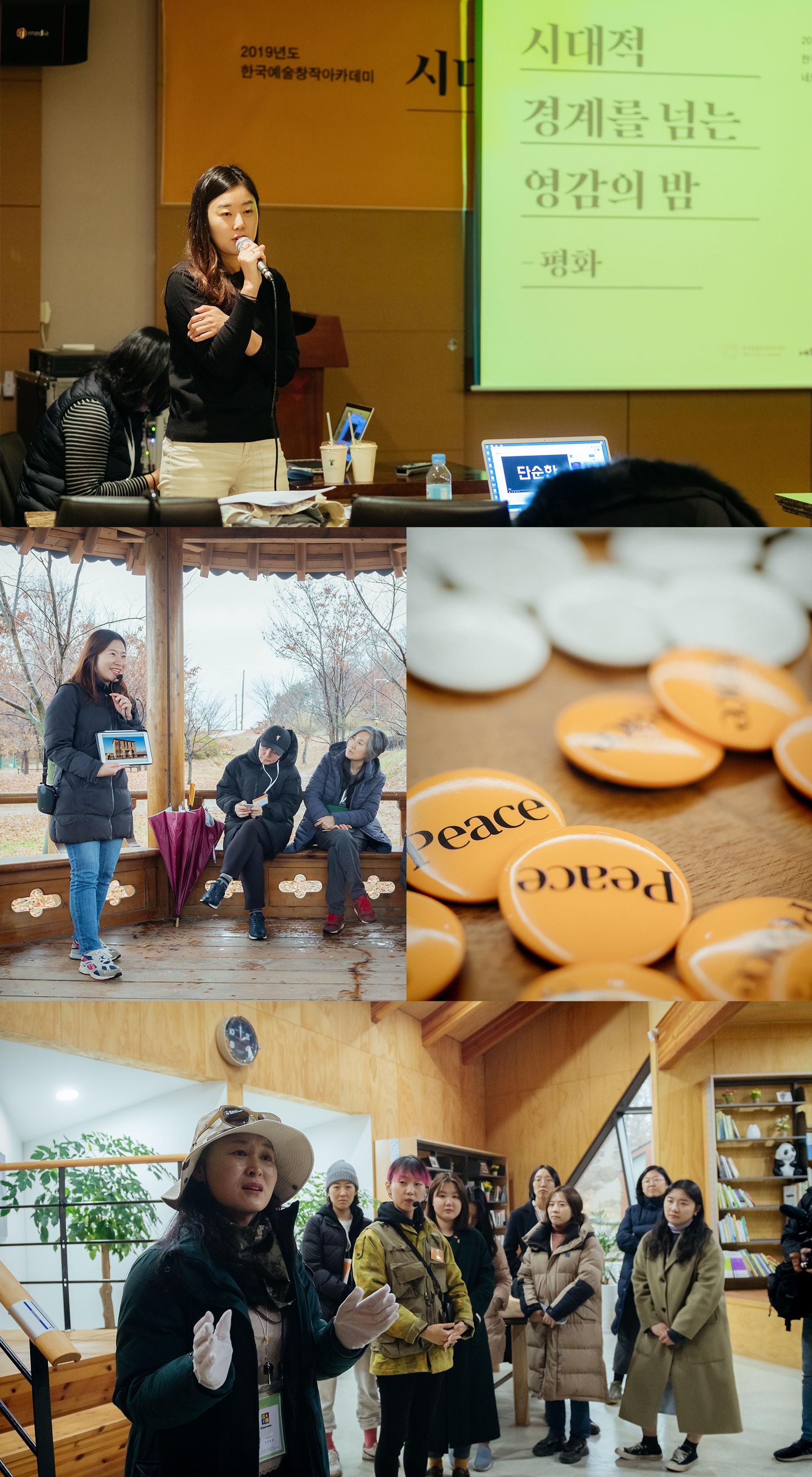 2019년 한국예술창작아카데미 네트워킹 프로그램