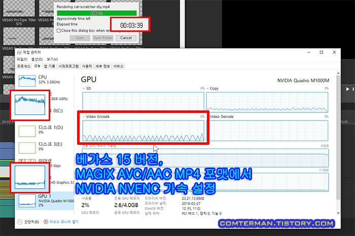 베가스 15의 GPU 가속 설정과 NVENC 렌더링 속도  베가스 14와