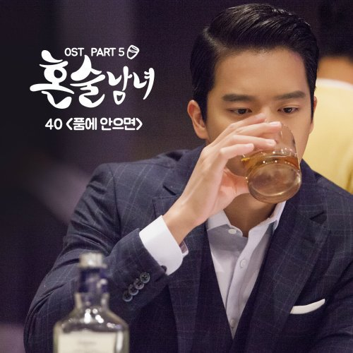 40 – Dear My Lady (Drinking Solo OST Part 5) Lyrics [English, Romanization]