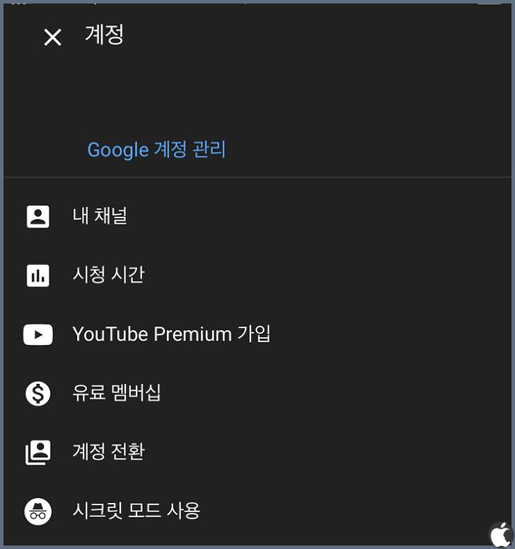 유튜브 시크릿모드