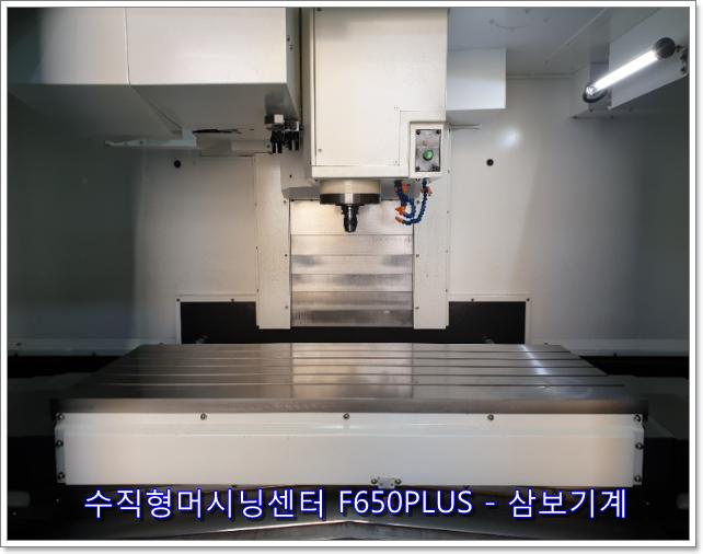 수직머시닝센터 6호기 모델명: F650PLUS