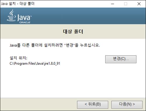 자바 JDK 설치 환경변수
