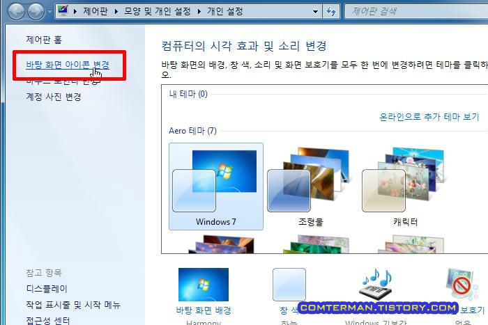 윈도우7 바탕 화면 아이콘 변경