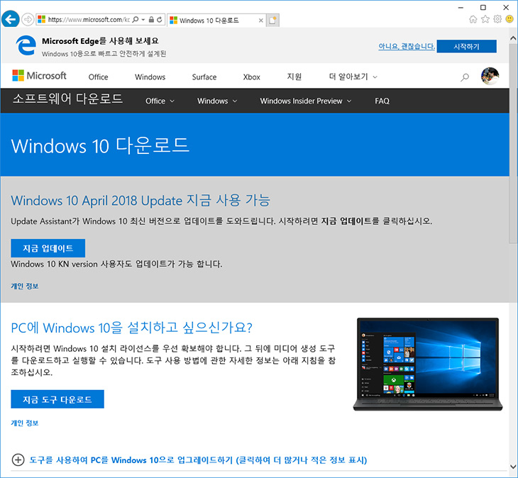 windows 10 usb 만들기