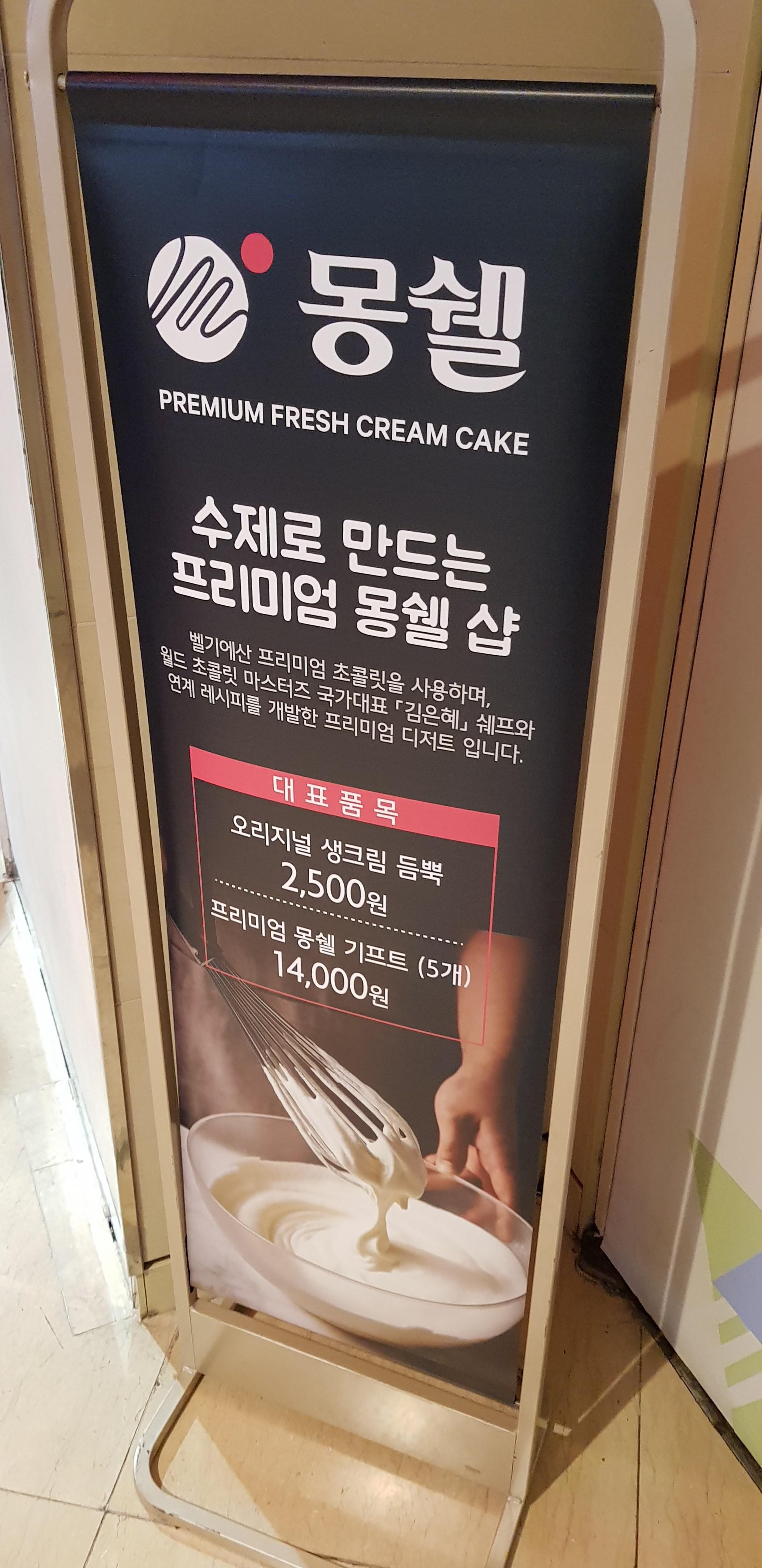 잠실 롯데백화점 몽쉘 생크림케이크 (후기)