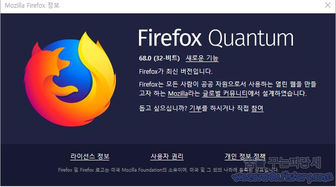 Firefox 68(파이어폭스 68) 보안 업데이트