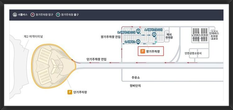 인천공항 장기주차장 이용법