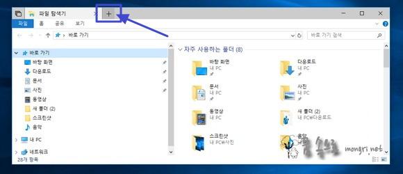 파일 탐색기 탭 기능