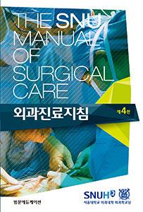 The SNU Manual of Surgical Care 외과진료지침,4/판 [ 성보의학서적 서울대병원 외과매뉴얼 신간의학 도서 목록]