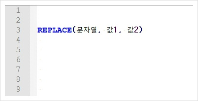 6. REPLACE 함수