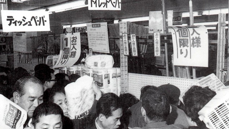 사진: 1973년의 화장지 소동은 그해 일본의 핫뉴스에 올랐다