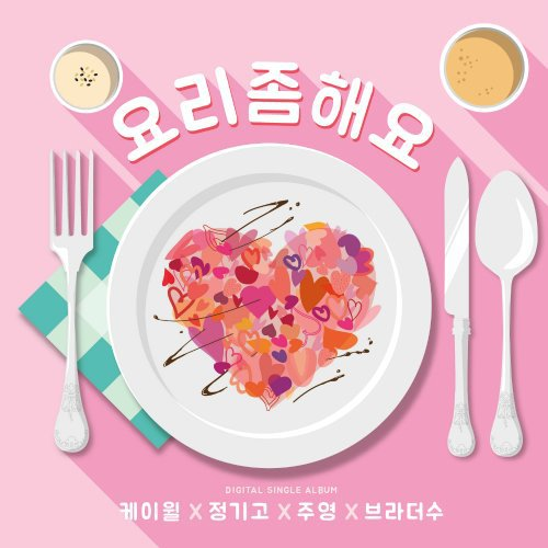 K.will, JUNGGIGO, Jooyoung, Brother Su – Cook for love Lyrics [English, Romanization]