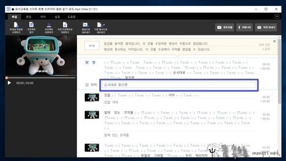동영상 편집 프로그램 vrew로 동영상에서 자막 추출 후 편집