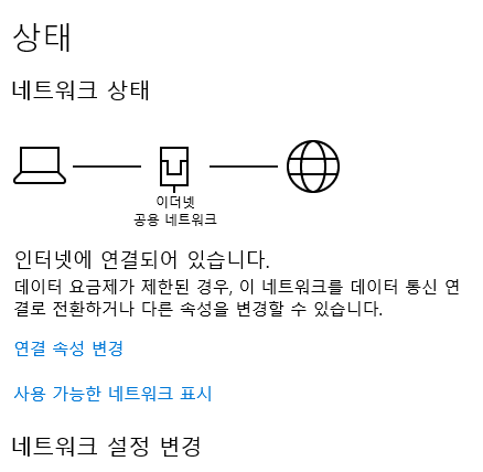 컴퓨터 인터넷 연결 안됨 해결 3가지 방법 사파이어 S It스토리